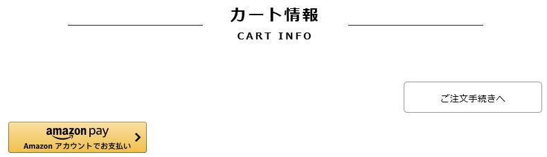 Amazon Payカート