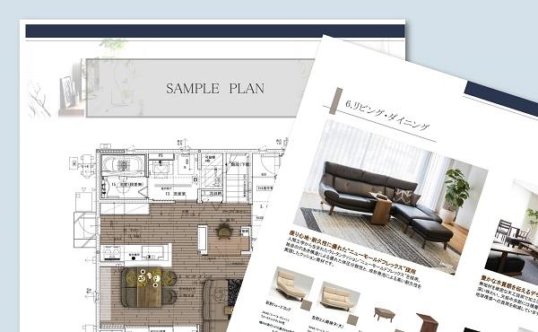 <span>家具レイアウトプラン</span>お部屋に家具をレイアウト。空間提案を通じて、暮らしを快適にするお手伝いをいたします。
